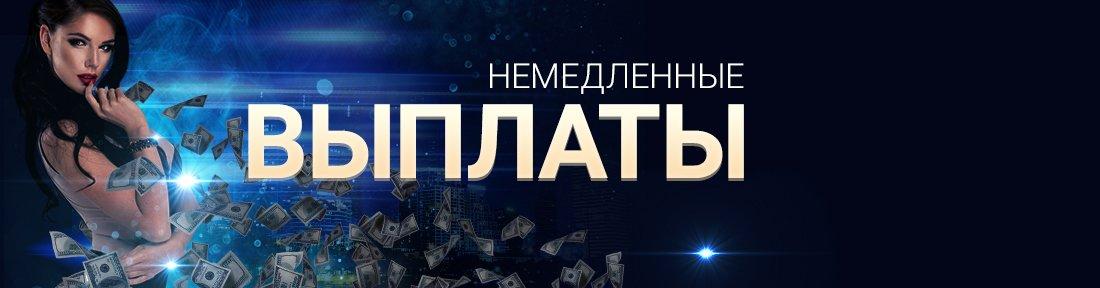 Немедленные выплаты казино Вулкан